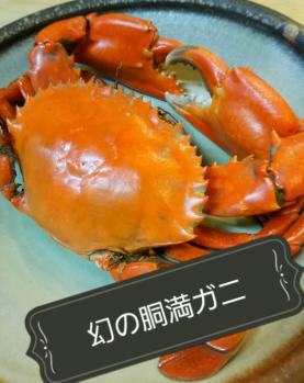 どうまん蟹